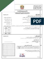 اختبار في الوحدة 9 - أشرف عياد
