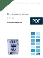 WEG Cfw08 Users Manual 10003212717 Manual Russian