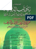 mu5tasar kitab alkawakeb aldureyya