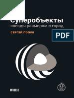 Попов С. - Суперобъекты. Звезды Размером с Город - 2016