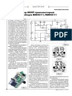 Тестер Моп Транзисторов Из Набора Вм4511 Nm4511