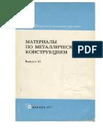 - Материалы По Металлическим Конструкциям Вып. 19(1977) - Libgen.lc