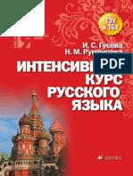 Rumyantseva Guseva