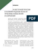 Белинцева И. Архитектура Восточной Пруссии в Калининградской области (2016), OCR