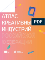 Atlas_Russia_creative_industries