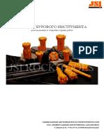 JSI catalog