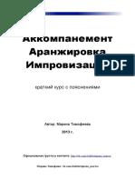 Тимофеева Марина - Аккомпанемент, Аранжировка, Импровизация. Краткий Курс - 2013