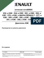 k9k-diesel-engine-technical-information-dialogys-russian-language