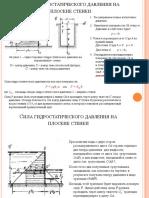Сила гидростатического давления на криволинейную поверхность._4f36a38af6818e481c5a0f9b06fd9676