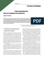 румянцев-минимальная теория демократии