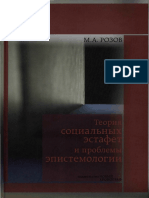 Rozov. M. A. - Teoria sotsial'nykh estafet i problemy epistemologii