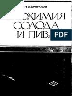 Булгаков Н.И.биохимия Солода и Пива.1976