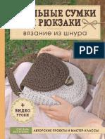 Aksenova_O._Stilnye_sumki_i_rukzaki.Fragment