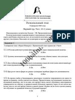 vosh-ekonomika-reg2020-тест