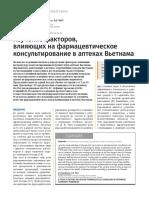05 Изучение Факторов, Влияющих На Фармацевтическое Консультирование в Аптеках Вьетнама