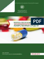 06 Комплексная оценка качества фармацевтического консультирования в аптеках Вьетнама