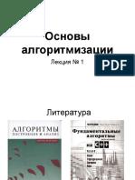 Лекция 1 Основы алгоритмизации