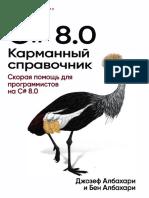 C 8 0 Karmanny Spravochnik 2020 Albakhari Dzhozef