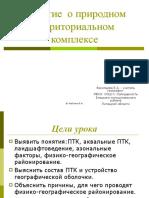 ponyatie_o_prirodnom_territorialnom_komplekse