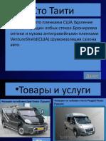 Www.skachat Prezentaciju Besplatno.ru e33d8ae202e9c896f97841a81fd2903e795c9a9e
