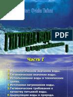 Igiena apei I ru. MG.