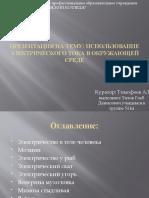 Titov Elektrichestvo v Zhivoy Prirode