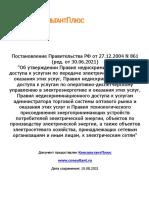 Постановление Правительства Рф От 27.12.2004 n 861 (Ред. От