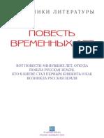 povest_vremennyx_let