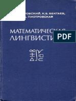 Пиотровский - Математическая лингвистика
