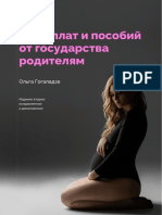 16_выплат_и_пособий_от_государства_родителям_Редакция_2_Библиотека