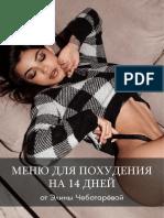 меню_на_14_дней_со_списком_продуктов