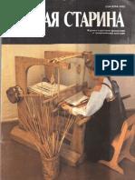 Зубов Н. И. Научные Фантомы Славянского Язычества. 1995