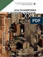 Сборник конференции 2019