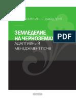 2020_Boincean B. Земледелие На Черноземах _ Compressed