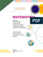 Скворцова С.О, Ранок, 2019 математика 2 класс