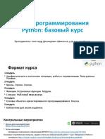 2021_Практика_1_Python_Формат курса