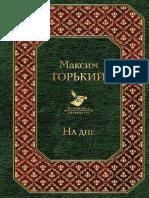 Avidreaders.ru Na-dne