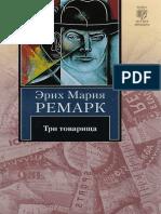 Remark Tri-Tovarishcha 554062 Fb2