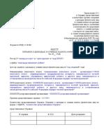 2-НДФЛ реестр_бланк