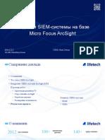 Пример Внедрения ArcSight ESM БРРБ v1.1