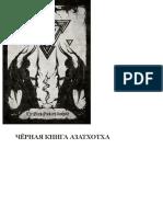 Чёрная книга Азатхотха, (Книга Азатота - Вторая версия)