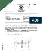 7 патенты