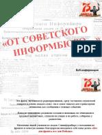 От советского информбюро...