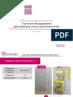 Торговое Оборудование и Стандарты Выкладки Декабрь 2020