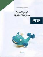 Лукьяненко Н. - Веселый Пластилин (Школа Творчества) - 2015