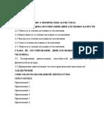 ref_6019_parta_ua