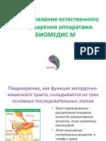 biomedis_m_pishevarenie