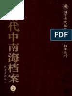 清代中南海档案 2 政务活动卷 2