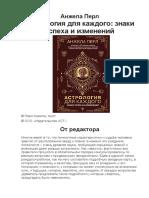Perl Astrologiya Dlya Kazhdogo Znaki Uspeha i Izmeneniy.603619
