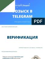 Розыск в Telegram